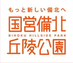 国営備北丘陵公園情報サイト