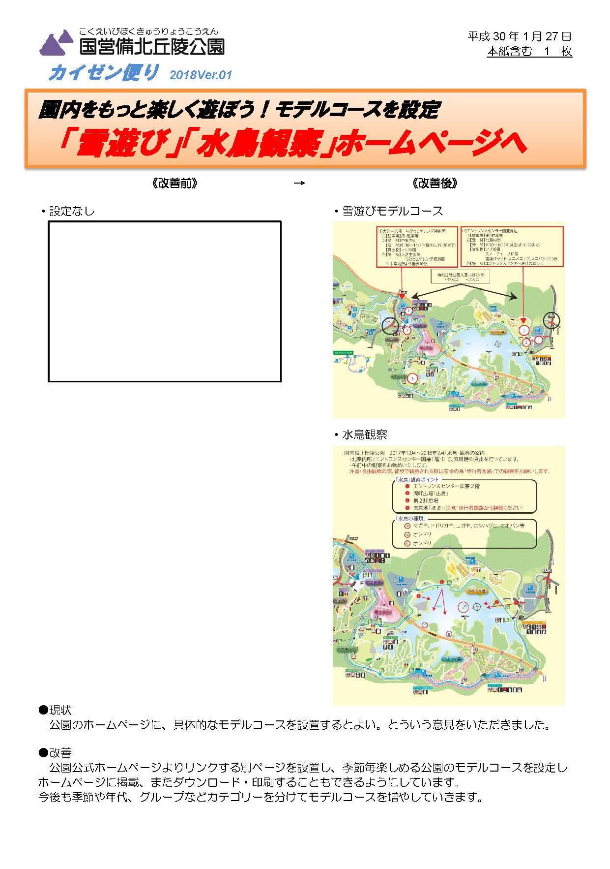 カイゼン便り_2018Ver.01-モデルコース