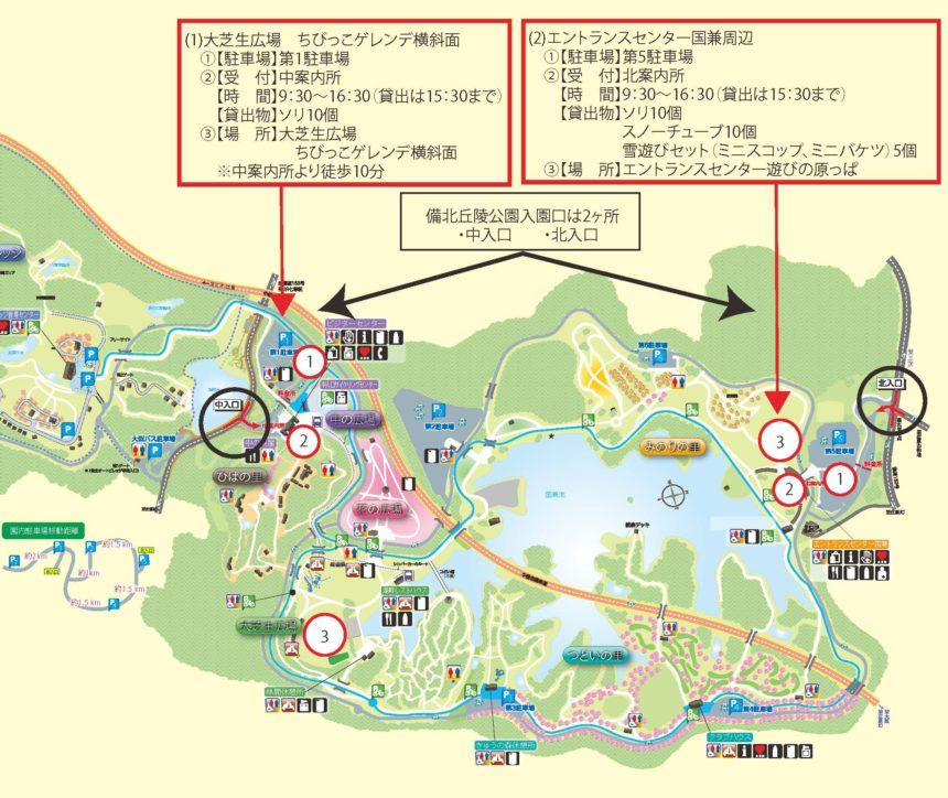 園内MAP_Ver.01雪遊び